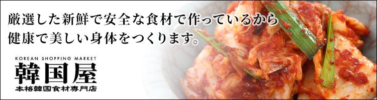 韓国屋のキムチ